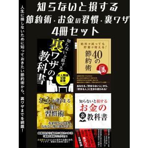 知らないと損する 節約術・お金の習慣・裏ワザ4冊セット 電子書籍版|ebookjapan