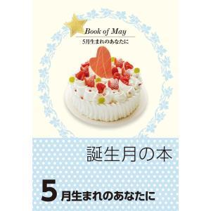 誕生月の本 5月生まれのあなたに 電子書籍版 / haru/南不乱|ebookjapan