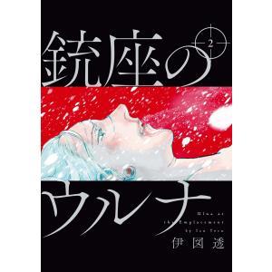 銃座のウルナ 2【電子特典付き】 電子書籍版 / 著者:伊図透