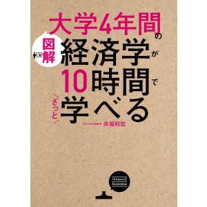 [図解]大学4年間の経済学が10時間でざっと学べる 電子書籍版 / 著者:井堀利宏|ebookjapan