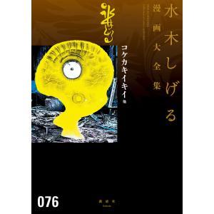 コケカキイキイ他 【水木しげる漫画大全集】 電子書籍版 / 水木しげる|ebookjapan