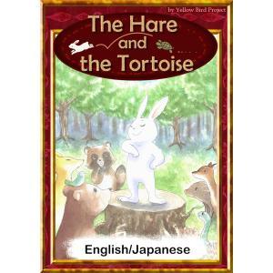 【初回50%OFFクーポン】The Hare and The Tortoise 【English/Japanese versions】 電子書籍版|ebookjapan