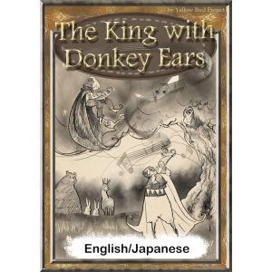 【初回50%OFFクーポン】The King with Donkey Ears 【English/Japanese versions】 電子書籍版|ebookjapan
