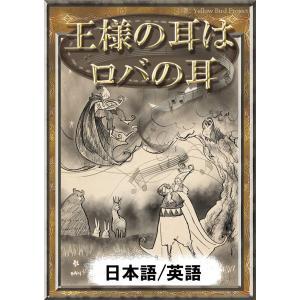 【初回50%OFFクーポン】王様の耳はロバの耳 【日本語/英語版】 電子書籍版|ebookjapan