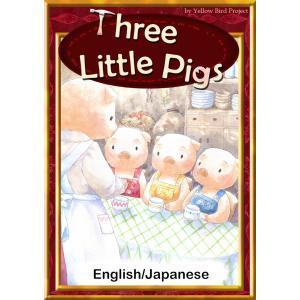 【初回50%OFFクーポン】Three Little Pigs 【English/Japanese versions】 電子書籍版 ebookjapan