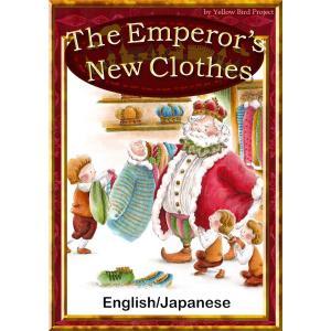 【初回50%OFFクーポン】The Emperor's New Clothes 【English/Japanese versions】 電子書籍版|ebookjapan