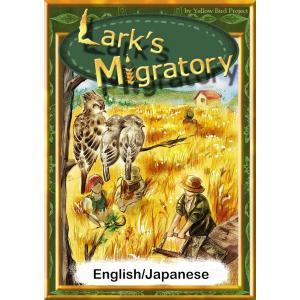 【初回50%OFFクーポン】Lark's Migratory 【English/Japanese versions】 電子書籍版|ebookjapan