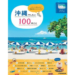 沖縄でしたい100のこと 電子書籍版 / JTBパブリッシング