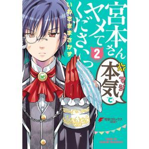 宮本さん本気でヤメてくださいっ2 電子書籍版 / 著者:いわさきまさかず|ebookjapan