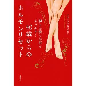 40歳からのホルモンリセット 脚もお腹もお尻もスッキリ! 電子書籍版 / ナターシャ・スタルヒン