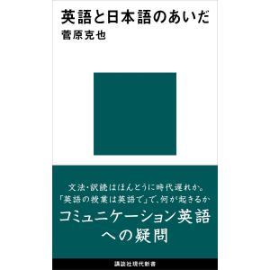 英語と日本語のあいだ 電子書籍版 / 菅原克也|ebookjapan