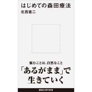 はじめての森田療法 電子書籍版 / 北西憲二|ebookjapan