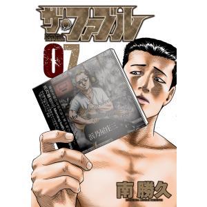 ザ・ファブル (7) 電子書籍版 / 南勝久 ebookjapan