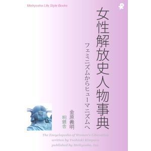 女性解放史人物事典 電子書籍版 / 著:金原義明|ebookjapan