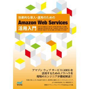 効果的な導入・運用のための Amazon Web Services活用入門 電子書籍版|ebookjapan