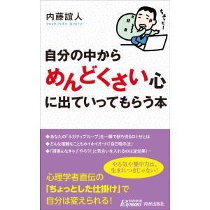自分の中から「めんどくさい」心に出ていってもらう本 電子書籍版 / 著:内藤誼人|ebookjapan