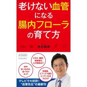 老けない血管になる腸内フローラの育て方 電子書籍版 / 著:池谷敏郎