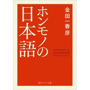 【初回50%OFFクーポン】ホンモノの日本語 電子書籍版 / 著者:金田一春彦 ebookjapan