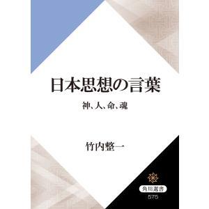 日本思想の言葉 神、人、命、魂 電子書籍版 / 著者:竹内整一|ebookjapan