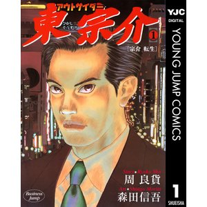 アウトサイダー東宗介 (1) 電子書籍版 / 作:周良貨 画:森田信吾|ebookjapan