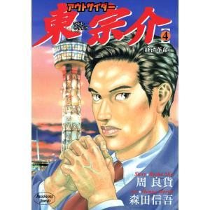 アウトサイダー東宗介 (4) 電子書籍版 / 作:周良貨 画:森田信吾|ebookjapan