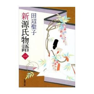 【初回50%OFFクーポン】新源氏物語(上)(新潮文庫) 電子書籍版 / 田辺聖子|ebookjapan