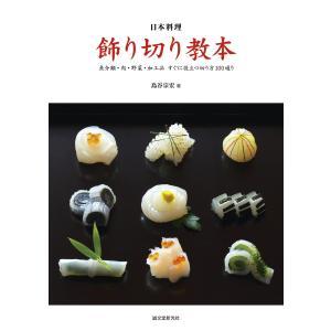 日本料理 飾り切り教本 電子書籍版 / 島谷宗宏|ebookjapan