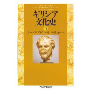 ギリシア文化史5 電子書籍版 / ヤーコプ・ブルクハルト/新井靖一 ebookjapan