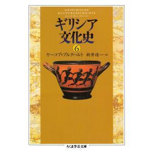 ギリシア文化史6 電子書籍版 / ヤーコプ・ブルクハルト/新井靖一 ebookjapan