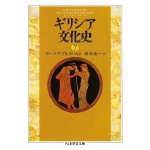 ギリシア文化史7 電子書籍版 / ヤーコプ・ブルクハルト/新井靖一 ebookjapan