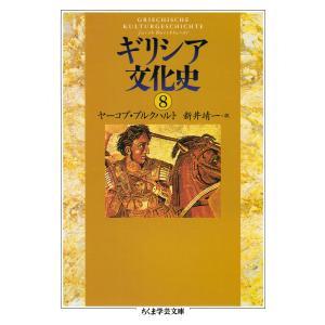 ギリシア文化史8 電子書籍版 / ヤーコプ・ブルクハルト/新井靖一 ebookjapan