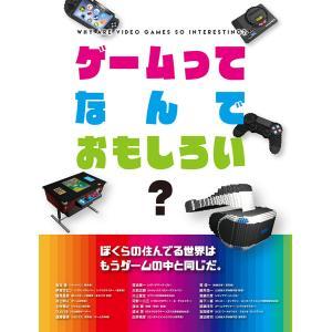 ゲームってなんでおもしろい? 電子書籍版 / 編者:角川アスキー総合研究所|ebookjapan