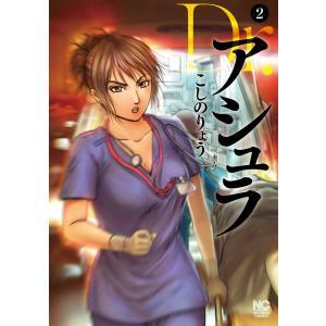 Dr.アシュラ (2) 電子書籍版 / こしのりょう ebookjapan