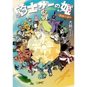 騎士サーの姫 諸国珍道中 電子書籍版 / 犬飼ビーノ