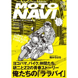 MOTO NAVI(モトナビ) NO.84 2016 October 電子書籍版 / MOTO NAVI(モトナビ)編集部 ebookjapan