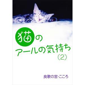 猫のアールの気持ち(2) 電子書籍版 / 良歌の宮・こころ|ebookjapan