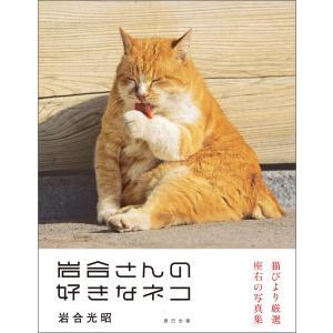 岩合光昭写真集 岩合さんの好きなネコ 電子書籍版 / 岩合 光昭(著)|ebookjapan
