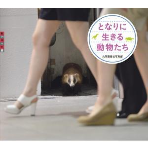【初回50%OFFクーポン】となりに生きる動物たち 電子書籍版 / 共同通信社写真部 ebookjapan