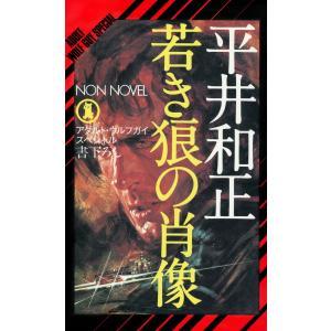 若き狼の肖像 アダルト・ウルフガイ・スペシャル 電子書籍版 / 平井和正/生頼範義 ebookjapan