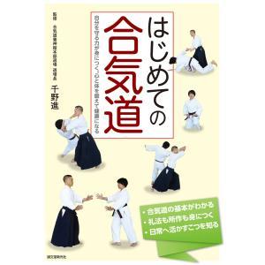 はじめての合気道 電子書籍版 / 千野進|ebookjapan