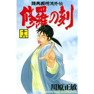 修羅の刻 (16) 電子書籍版 / 川原正敏