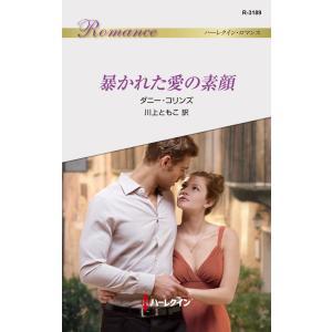 【初回50%OFFクーポン】暴かれた愛の素顔 電子書籍版 / ダニー・コリンズ 翻訳:川上ともこ|ebookjapan