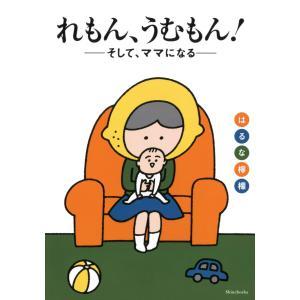はるな檸檬 出版社:新潮社 ページ数:134 提供開始日:2016/09/16 タグ:趣味・実用 子...