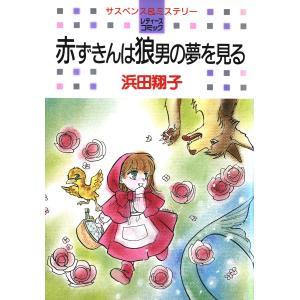 赤ずきんは狼男の夢を見る 電子書籍版 / 浜田翔子|ebookjapan