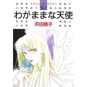 わがままな天使 電子書籍版 / 浜田翔子|ebookjapan