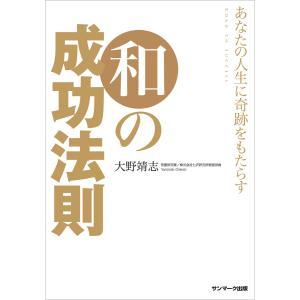あなたの人生に奇跡をもたらす 和の成功法則 電子書籍版 / 著:大野靖志|ebookjapan
