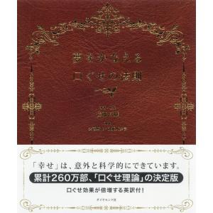 夢をかなえる口ぐせの法則 電子書籍版 / 佐藤富雄 ebookjapan