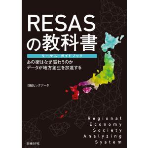 RESASの教科書 あの街はなぜ賑わうのか データが地方創生を加速する 日経ビッグデータ編集部 著者 ,小谷祐一朗 著者 ,榎本真美 著者 ,松浦義昭 著者 ,矢の商品画像|ナビ