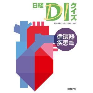 編:日経ドラッグインフォメーション 出版社:日経BP ページ数:195 提供開始日:2016/09/...