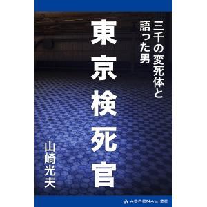 東京検死官 三千の変死体と語った男 電子書籍版 / 著:山崎光夫